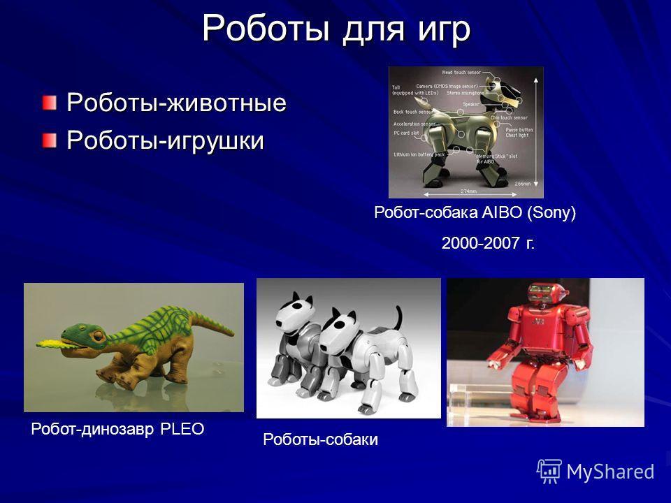 Роботы для игр Роботы-животныеРоботы-игрушки Робот-собака AIBO (Sony) 2000-2007 г. Робот-динозавр PLEO Роботы-собаки