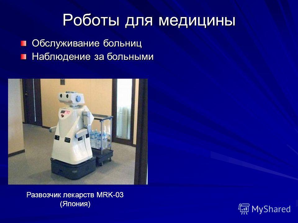 Роботы для медицины Обслуживание больниц Наблюдение за больными Развозчик лекарств MRK-03 (Япония)