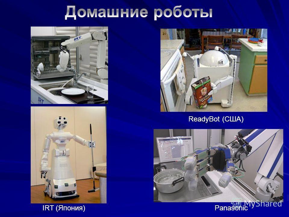 IRT (Япония)Panasonic ReadyBot (США)