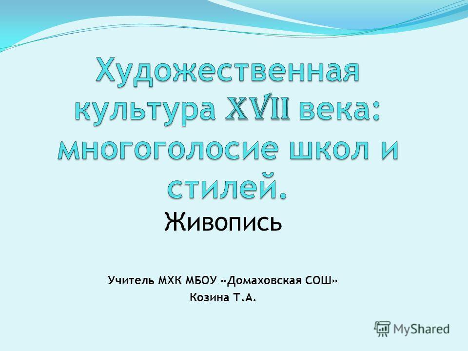 Живопись Учитель МХК МБОУ «Домаховская СОШ» Козина Т.А.