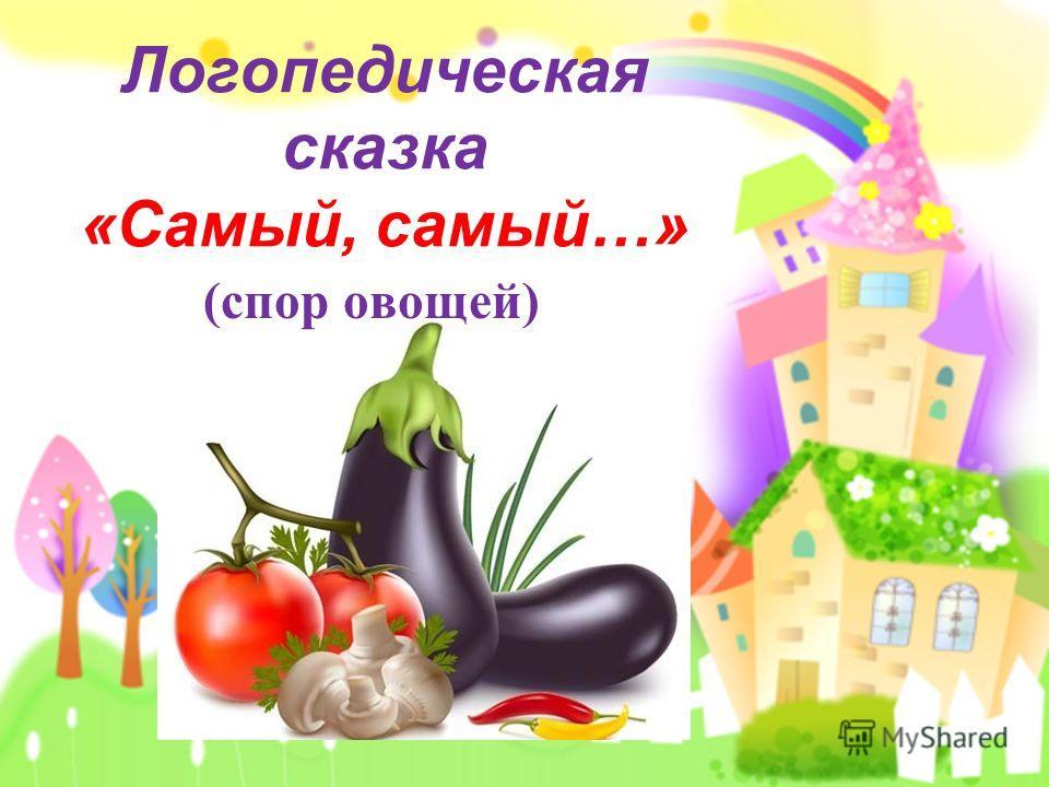 Логопедическая сказка «Самый, самый…» (спор овощей)