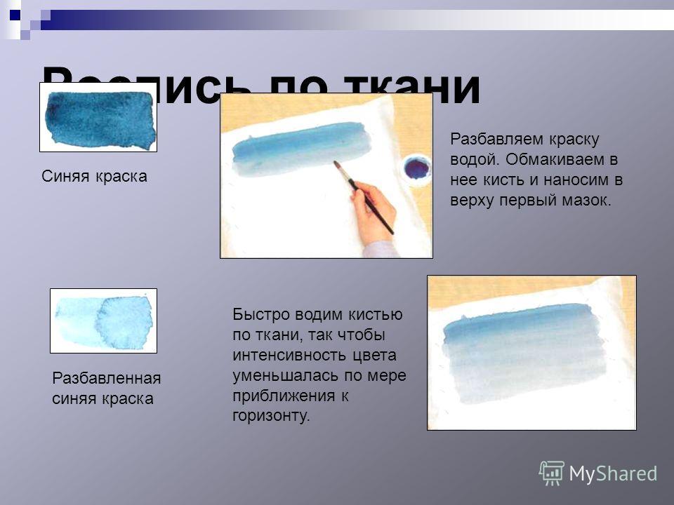 Роспись по ткани Синяя краска Разбавленная синяя краска Разбавляем краску водой. Обмакиваем в нее кисть и наносим в верху первый мазок. Быстро водим кистью по ткани, так чтобы интенсивность цвета уменьшалась по мере приближения к горизонту.