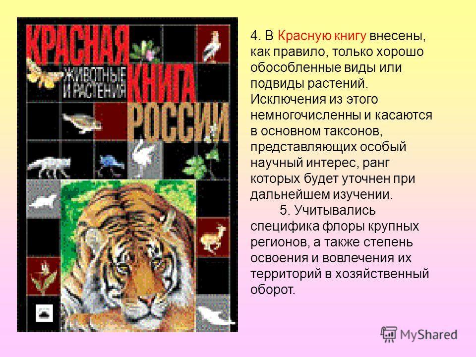 4. В Красную книгу внесены, как правило, только хорошо обособленные виды или подвиды растений. Исключения из этого немногочисленны и касаются в основном таксонов, представляющих особый научный интерес, ранг которых будет уточнен при дальнейшем изучен