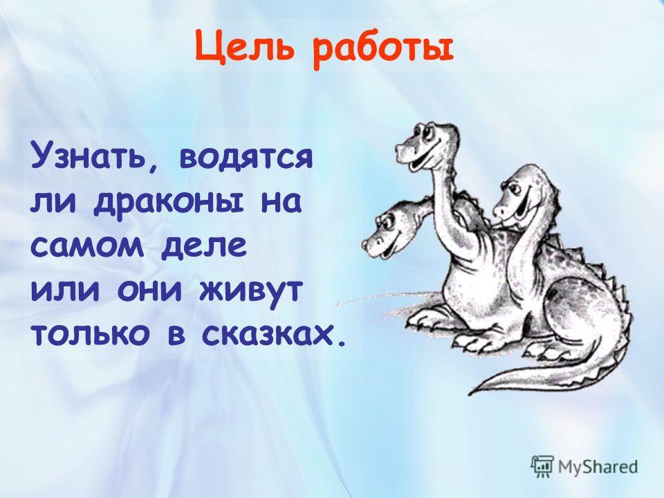 Актуальность вопроса 2012 год – год Дракона Дракон – единственное животное в китайском календаре, которого не существует. А как на самом деле?