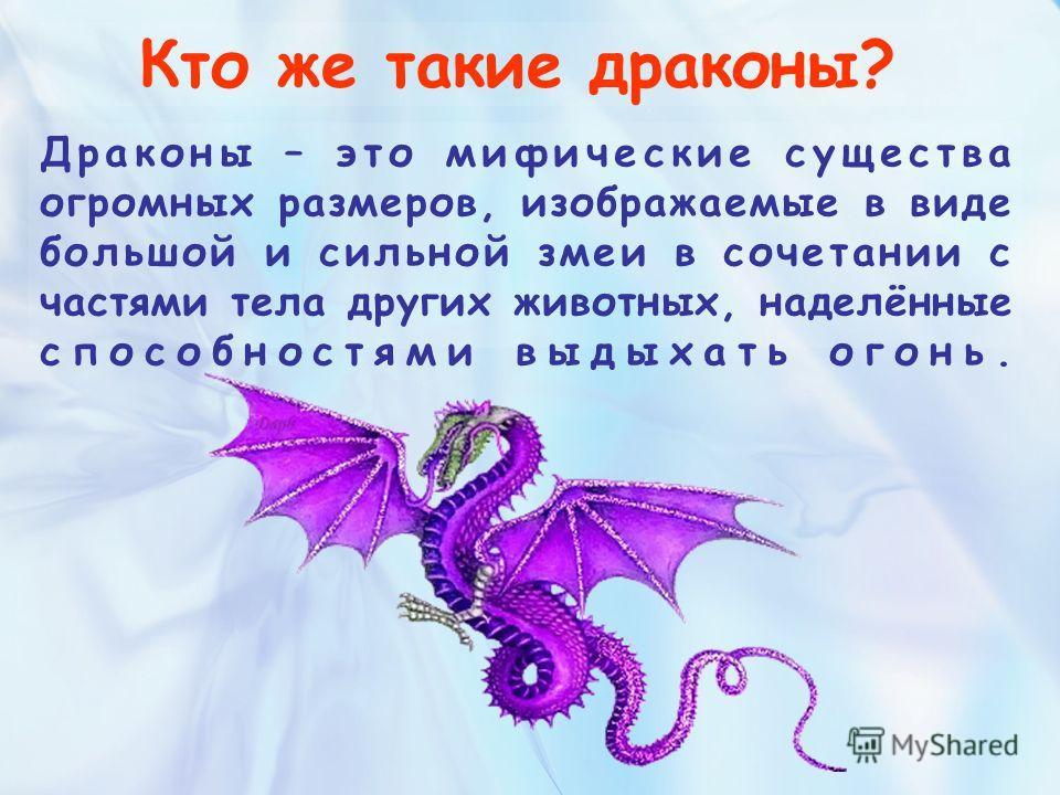 Обоснование работы В детстве, читая сказки про Змея Горыныча, мы всегда с интересом рассматривали картинки забавных драконов и представляли себе как эти чудовища выглядели бы на самом деле. Книга Тони ДиТерлицци «Кенни и Дракон» подтвердила наши сомн