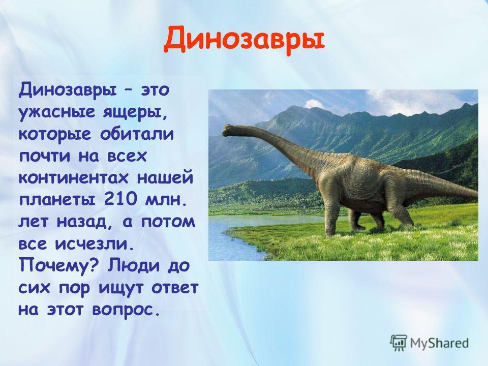 Происхождение драконов Древние люди, обрабатывая почву, находили кости древних животных – динозавров. Эти находки будоражили воображение людей. В работу включалась фантазия и огромные чудовища распространялись по мифам древних народов. Этих чудовищ н