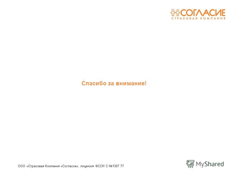 ООО «Страховая Компания «Согласие», лицензия ФССН С 1307 77 Спасибо за внимание!