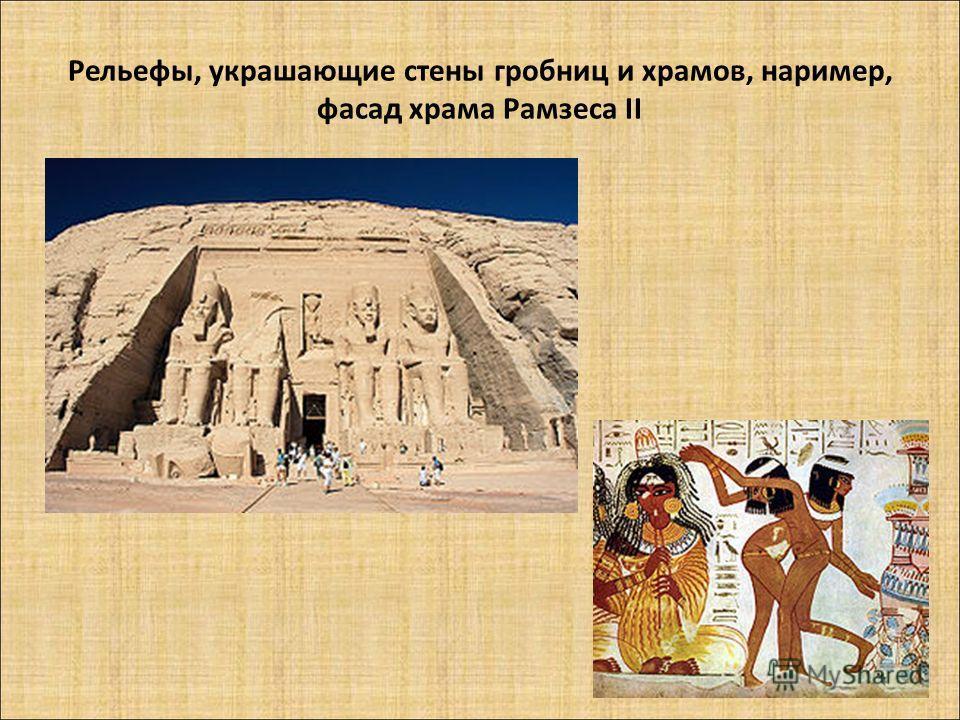 Рельефы, украшающие стены гробниц и храмов, наример, фасад храма Рамзеса II