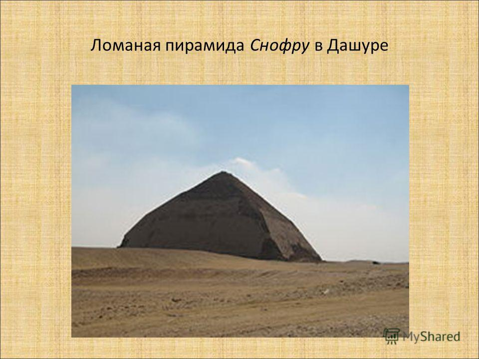 Ломаная пирамида Снофру в Дашуре