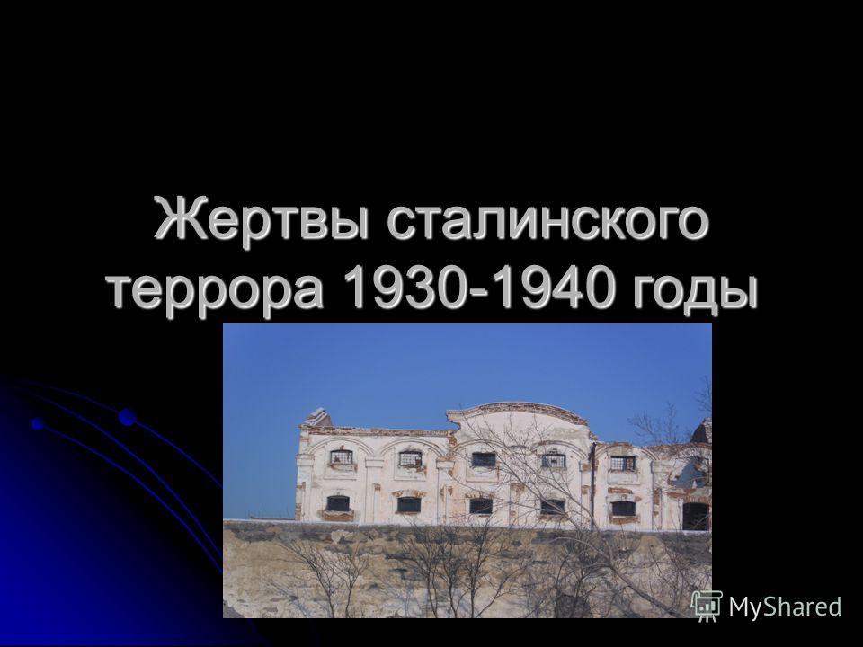 Жертвы сталинского террора 1930-1940 годы