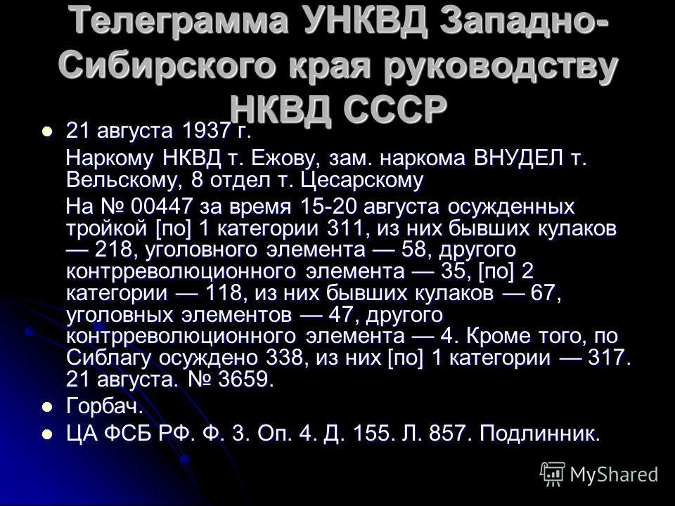 Телеграмма УНКВД Западно- Сибирского края руководству НКВД СССР 21 августа 1937 г. 21 августа 1937 г. Наркому НКВД т. Ежову, зам. наркома ВНУДЕЛ т. Вельскому, 8 отдел т. Цесарскому Наркому НКВД т. Ежову, зам. наркома ВНУДЕЛ т. Вельскому, 8 отдел т. Ц
