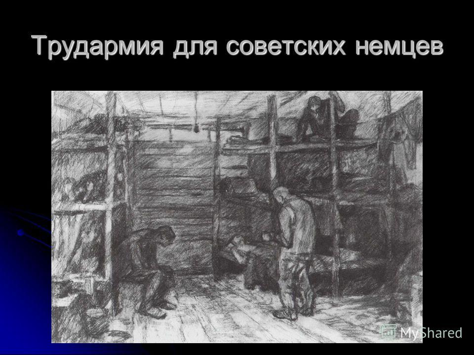 Трудармия для советских немцев