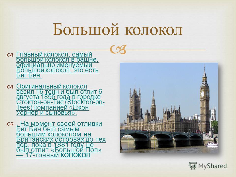 Часы известны своей надежностью. Проектировщиками были адвокат и часовщик любитель Эдмунд Бекетт Денисон и Джордж Айри, королевский астроном. Сборка была поручена часовщику Эдварду Джону Денту, который закончил работу в 1854 году. Поскольку башня не