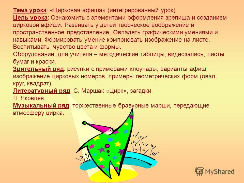 Тема урока: «Цирковая афиша» (интегрированный урок). Цель урока: Ознакомить с элементами оформления зрелища и созданием цирковой афиши. Развивать у детей творческое воображение и пространственное представление. Овладеть графическими умениями и навыка