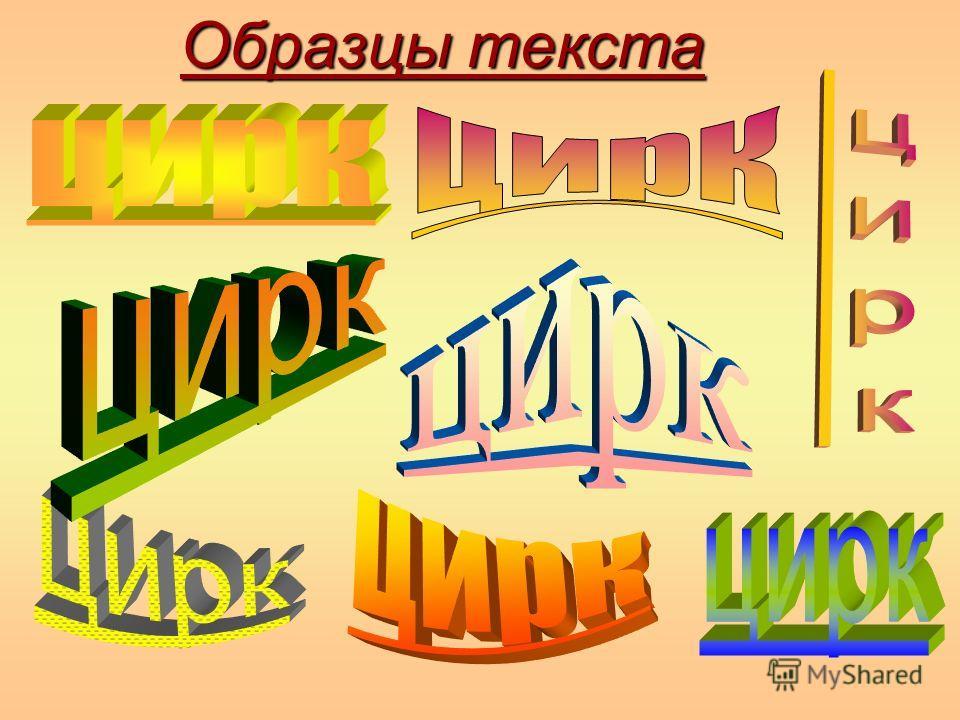 Образцы текста
