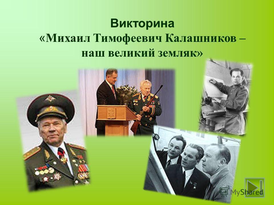 Викторина « Михаил Тимофеевич Калашников – наш великий земляк»