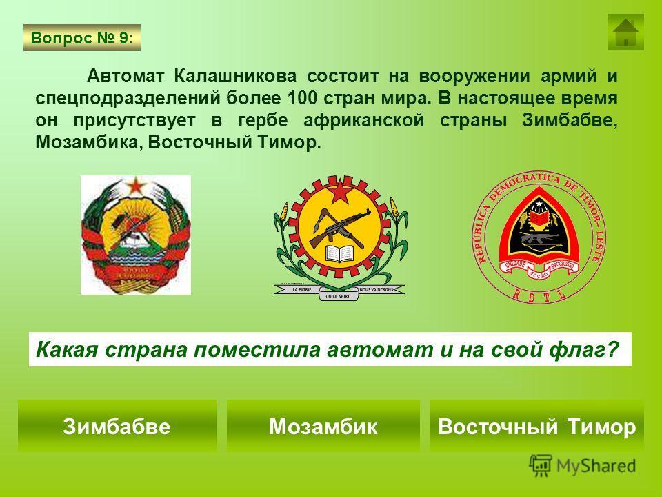 Автомат Калашникова состоит на вооружении армий и спецподразделений более 100 стран мира. В настоящее время он присутствует в гербе африканской страны Зимбабве, Мозамбика, Восточный Тимор. ЗимбабвеМозамбикВосточный Тимор Какая страна поместила автома
