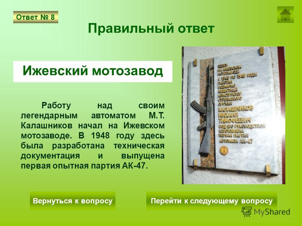Правильный ответ Ижевский мотозавод Работу над своим легендарным автоматом М.Т. Калашников начал на Ижевском мотозаводе. В 1948 году здесь была разработана техническая документация и выпущена первая опытная партия АК-47. Вернуться к вопросуПерейти к