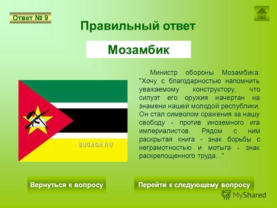 Мозамбик Правильный ответ Вернуться к вопросуПерейти к следующему вопросу Ответ 9 Министр обороны Мозамбика: