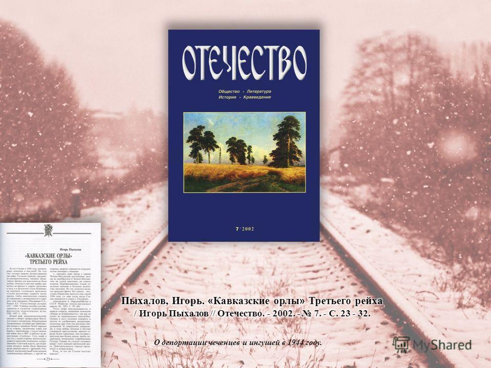О депортации чеченцев и ингушей в 1944 году.
