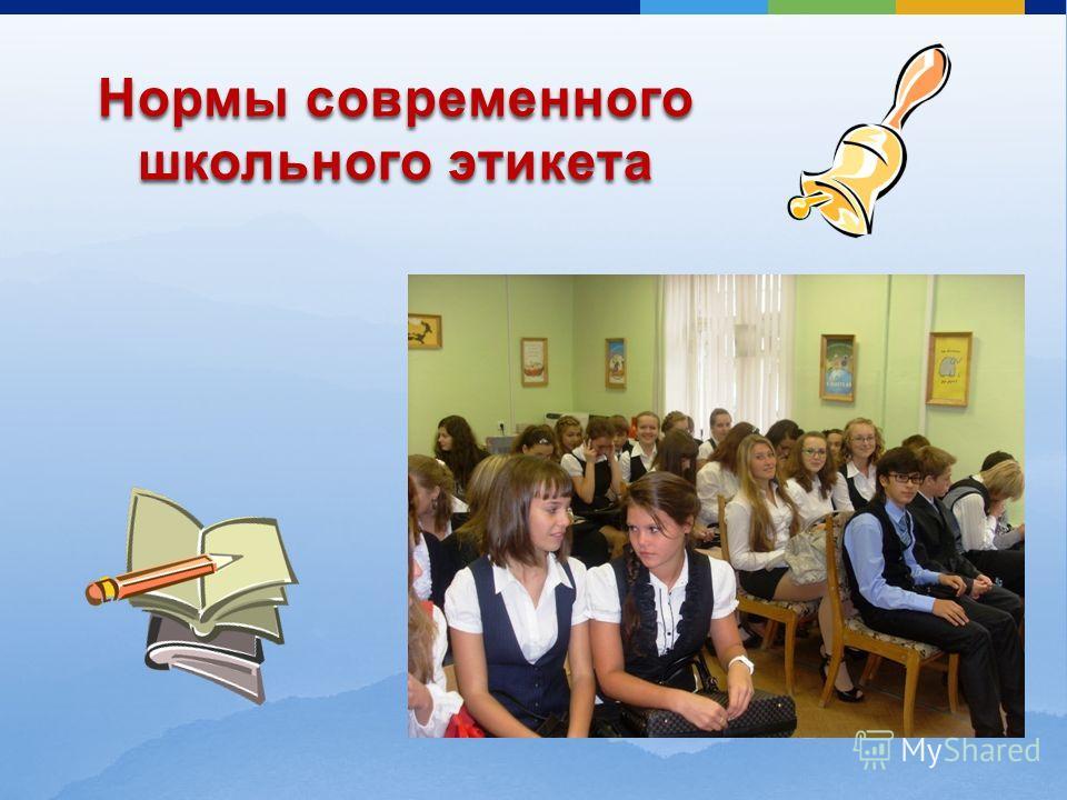 Нормы современного школьного этикета