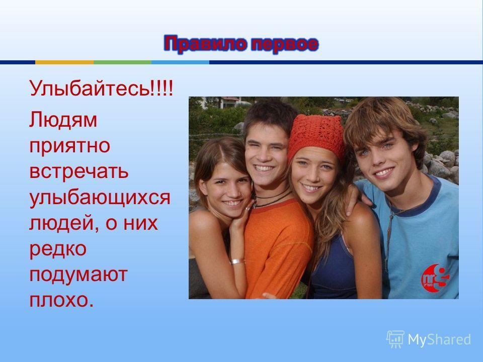 Улыбайтесь !!!! Людям приятно встречать улыбающихся людей, о них редко подумают плохо.