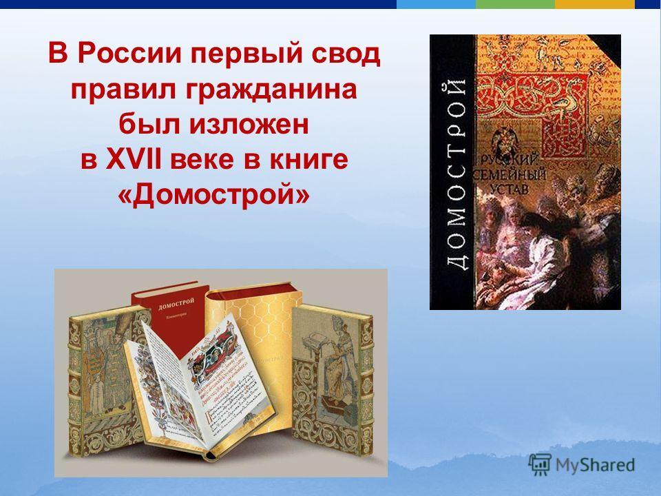 В России первый свод правил гражданина был изложен в XVII веке в книге «Домострой»