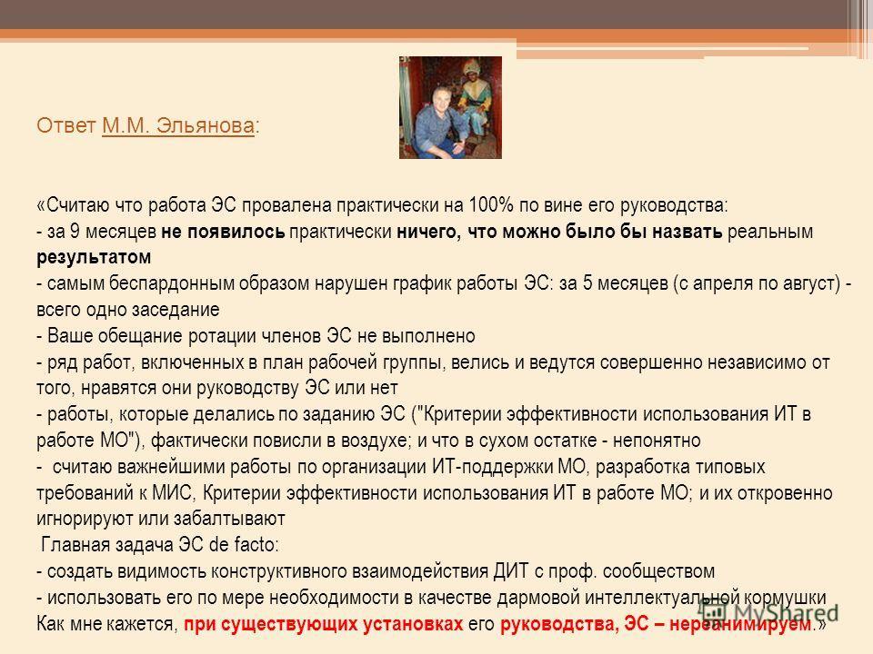 Ответ М.М. Эльянова: «Считаю что работа ЭС провалена практически на 100% по вине его руководства: - за 9 месяцев не появилось практически ничего, что можно было бы назвать реальным результатом - самым беспардонным образом нарушен график работы ЭС: за