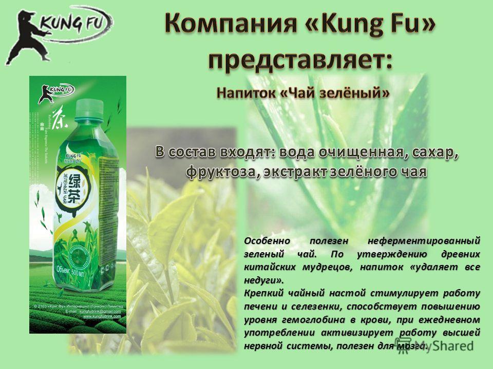 Особенно полезен неферментированный зеленый чай. По утверждению древних китайских мудрецов, напиток «удаляет все недуги». Крепкий чайный настой стимулирует работу печени и селезенки, способствует повышению уровня гемоглобина в крови, при ежедневном у