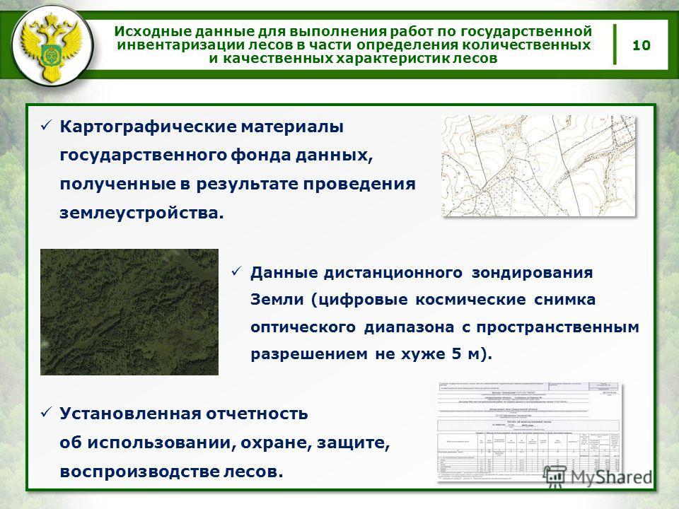 Исходные данные для выполнения работ по государственной инвентаризации лесов в части определения количественных и качественных характеристик лесов 10 Картографические материалы государственного фонда данных, полученные в результате проведения землеус