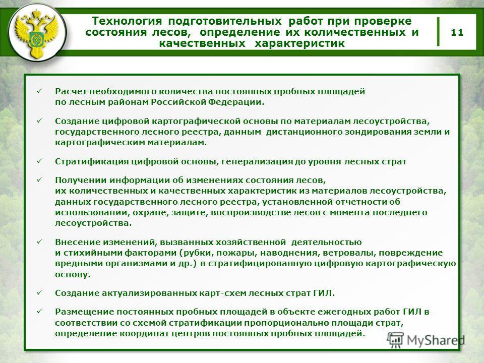 Технология подготовительных работ при проверке состояния лесов, определение их количественных и качественных характеристик 11 Расчет необходимого количества постоянных пробных площадей по лесным районам Российской Федерации. Создание цифровой картогр