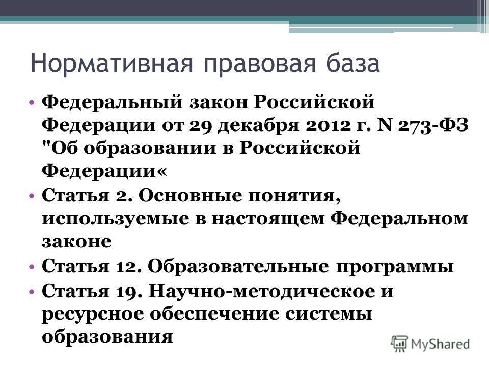 Нормативная правовая база Федеральный закон Российской Федерации от 29 декабря 2012 г. N 273-ФЗ