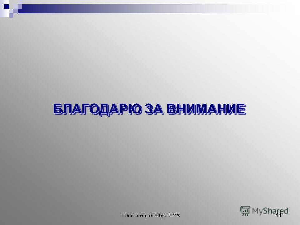 п.Ольгинка, октябрь 2013 11 БЛАГОДАРЮ ЗА ВНИМАНИЕ