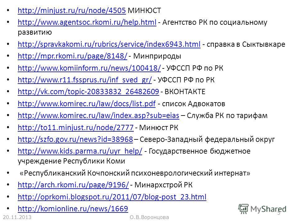http://minjust.ru/ru/node/4505 МИНЮСТ http://minjust.ru/ru/node/4505 http://www.agentsoc.rkomi.ru/help.html - Агентство РК по социальному развитию http://www.agentsoc.rkomi.ru/help.html http://spravkakomi.ru/rubrics/service/index6943.html - справка в