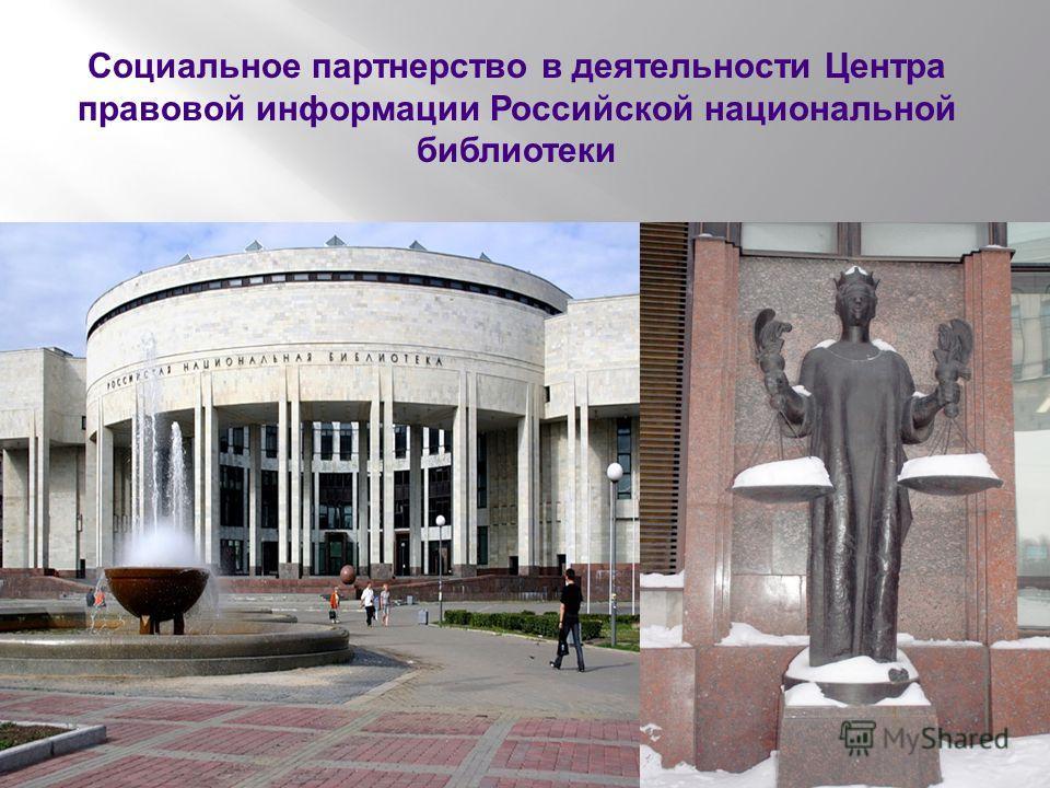 2013г. Социальное партнерство в деятельности Центра правовой информации Российской национальной библиотеки