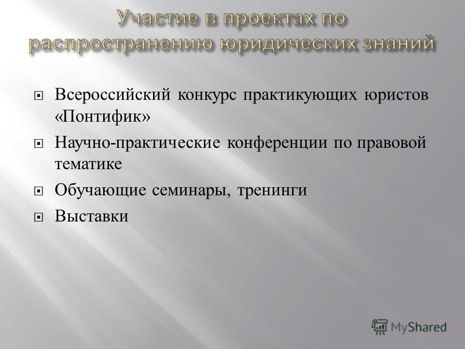 Всероссийский конкурс практикующих юристов « Понтифик » Научно - практические конференции по правовой тематике Обучающие семинары, тренинги Выставки