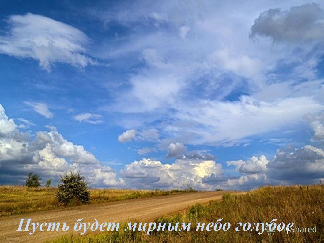Пусть будет мирным небо голубое