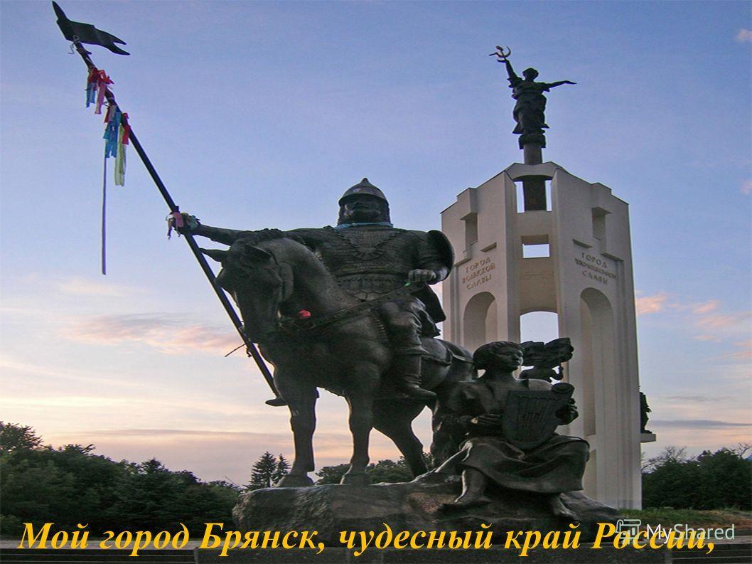 Мой город Брянск, чудесный край России,