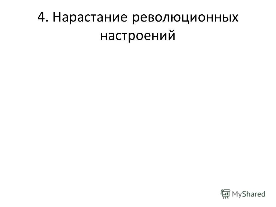 4. Нарастание революционных настроений