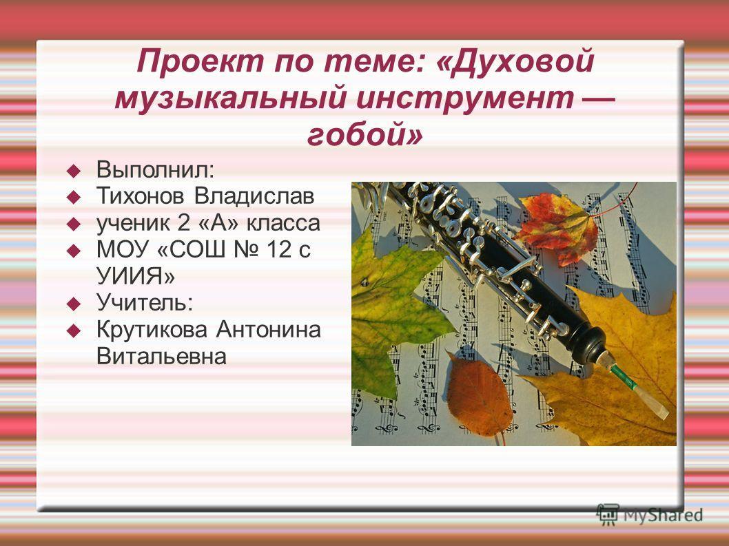 презентация на тему композитор моцарт скачать