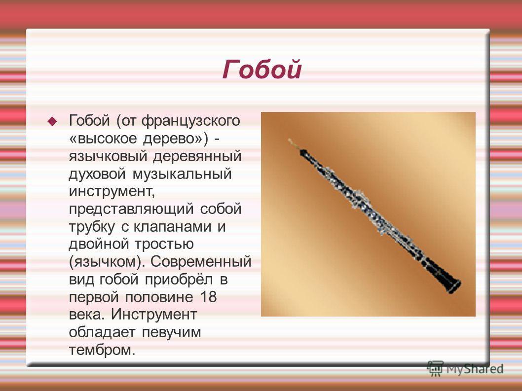 музыкальный инструмент гобой фото