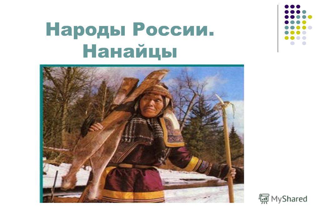 Народы России. Нанайцы