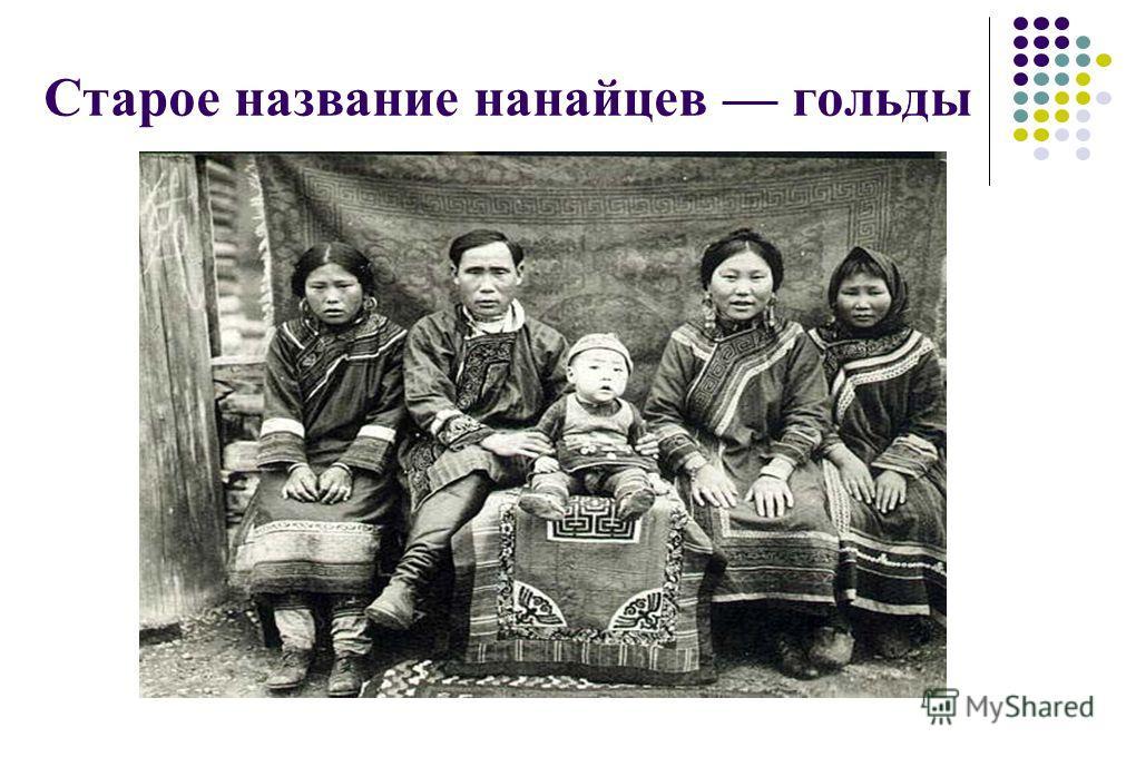 Старое название нанайцев гольды