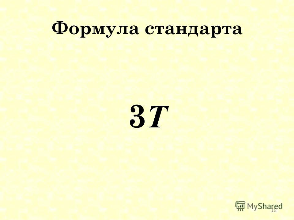 19 Формула стандарта 3Т3Т