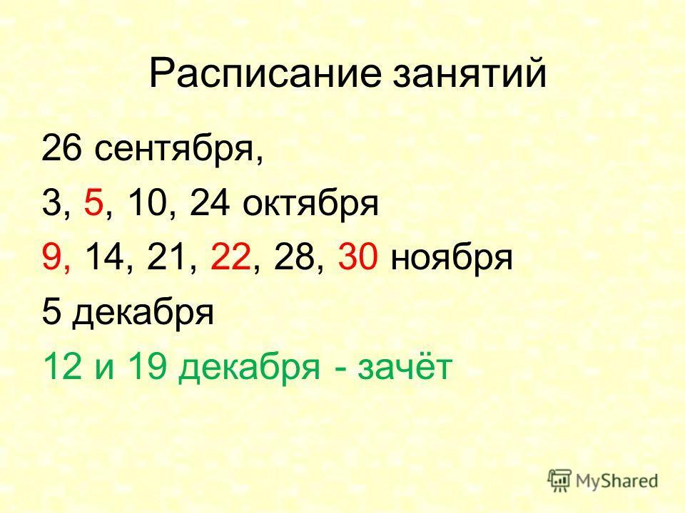 Расписание занятий 26 сентября, 3, 5, 10, 24 октября 9, 14, 21, 22, 28, 30 ноября 5 декабря 12 и 19 декабря - зачёт