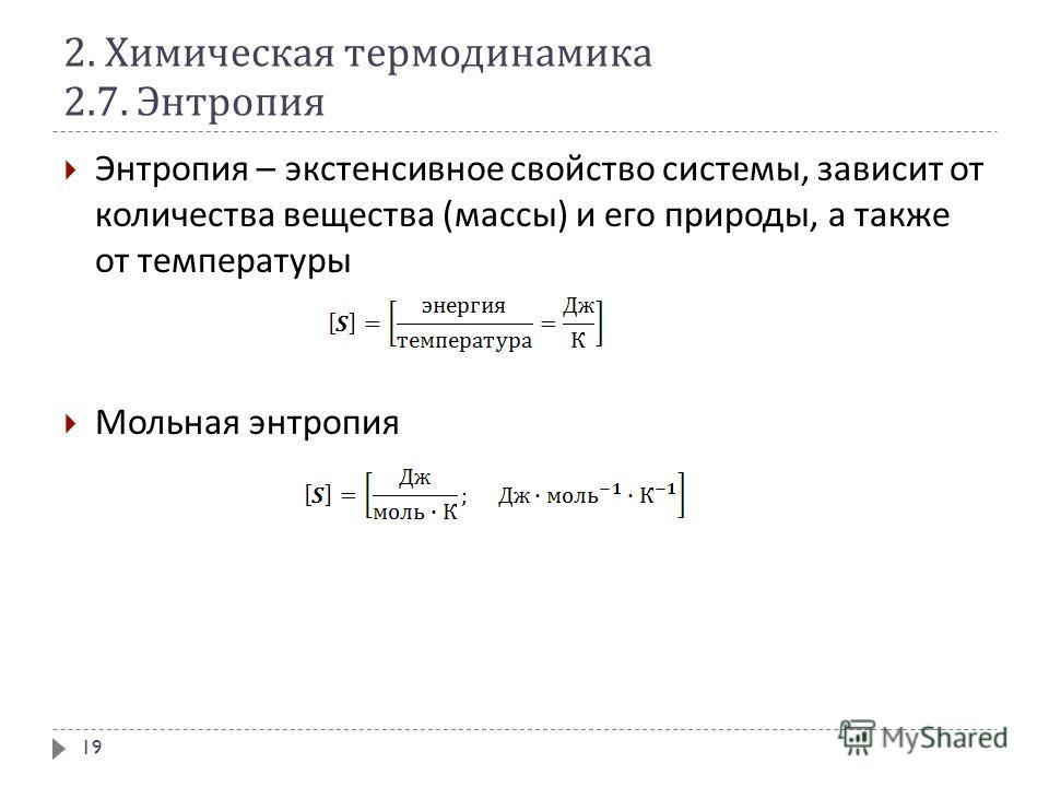 2. Химическая термодинамика 2.7. Энтропия Энтропия – экстенсивное свойство системы, зависит от количества вещества ( массы ) и его природы, а также от температуры Мольная энтропия 19