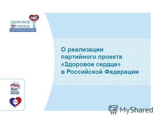 О реализации партийного проекта «Здоровое сердце» в Российской Федерации