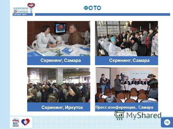 16 ФОТО Скрининг, Самара Скрининг, Иркутск Пресс-конференция, Самара