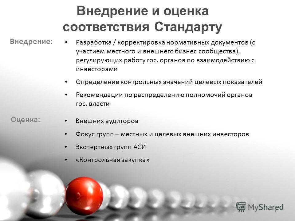 Внедрение и оценка соответствия Стандарту Разработка / корректировка нормативных документов (с участием местного и внешнего бизнес сообщества), регулирующих работу гос. органов по взаимодействию с инвесторами Определение контрольных значений целевых