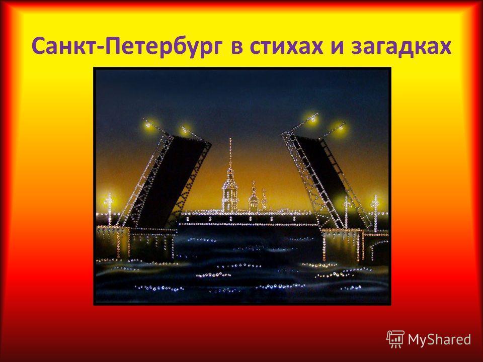 Санкт-Петербург в стихах и загадках